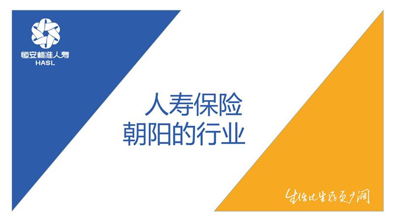 中意200领袖培养计划TFE项目全新升级宣导