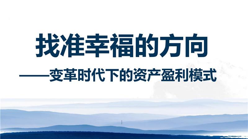线上组织发展工作部署规划报告团队长发言领导讲话保险早会增员意愿