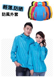 超輕量輕巧收納防風雨抗曬連帽外套