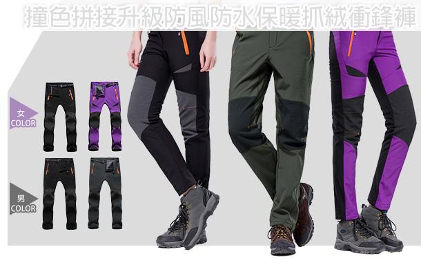 撞色拼接升級防風防水保暖抓絨衝鋒褲