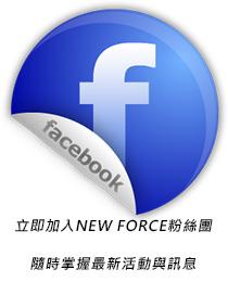 NEW FORCE FB粉絲團