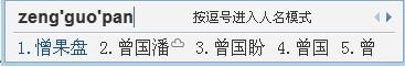 """我的偶像,曾国藩。QQ输入法误入""""曾国潘"""""""