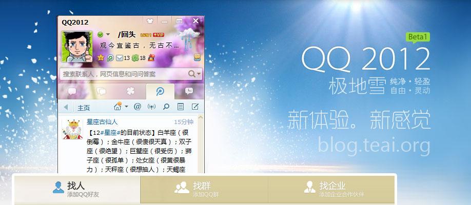 QQ2012 下载啦