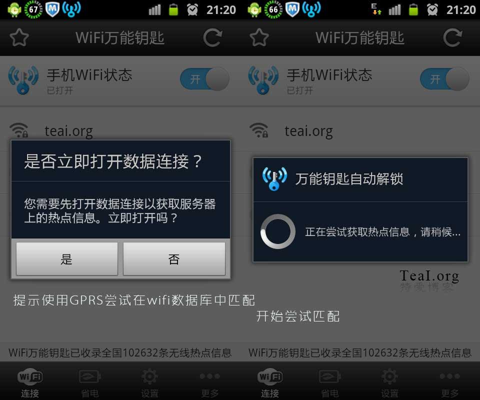 使用GPRS开始在WiFi万能钥匙云端数据库匹配