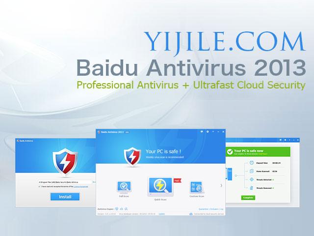 百度杀毒(Baidu Antivirus)2013版下载