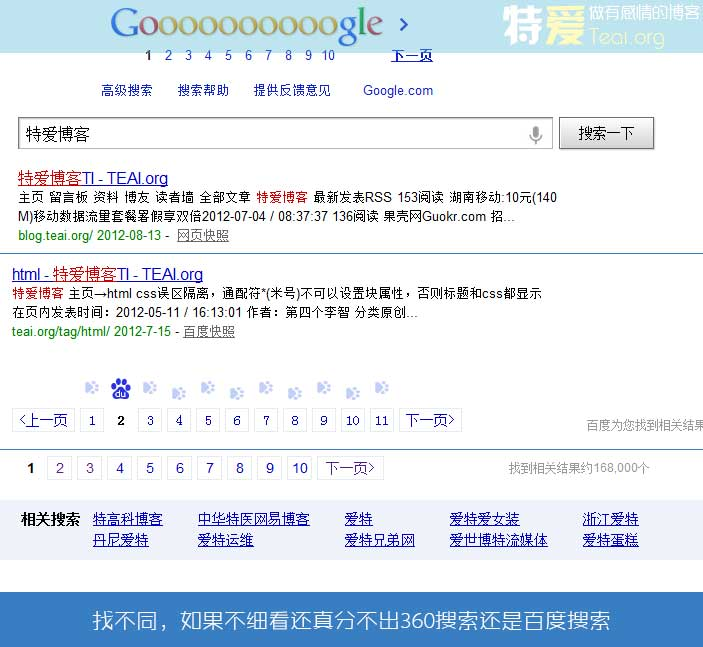 3B大战(360搜索vs百度搜索)低调持续,百度向谷歌搬救兵