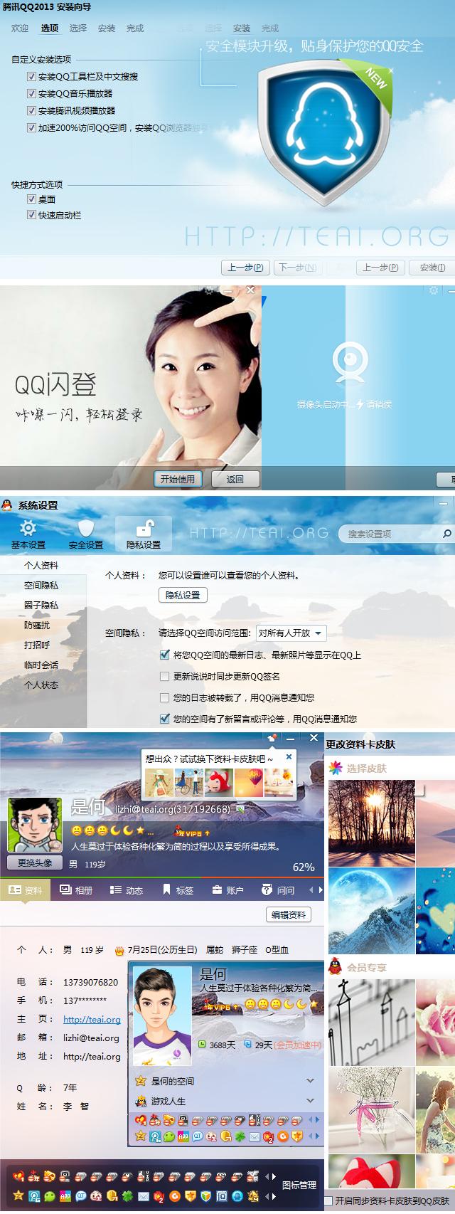 QQ2013公开下载体验版,人脸输密登陆、自定义资料卡背景