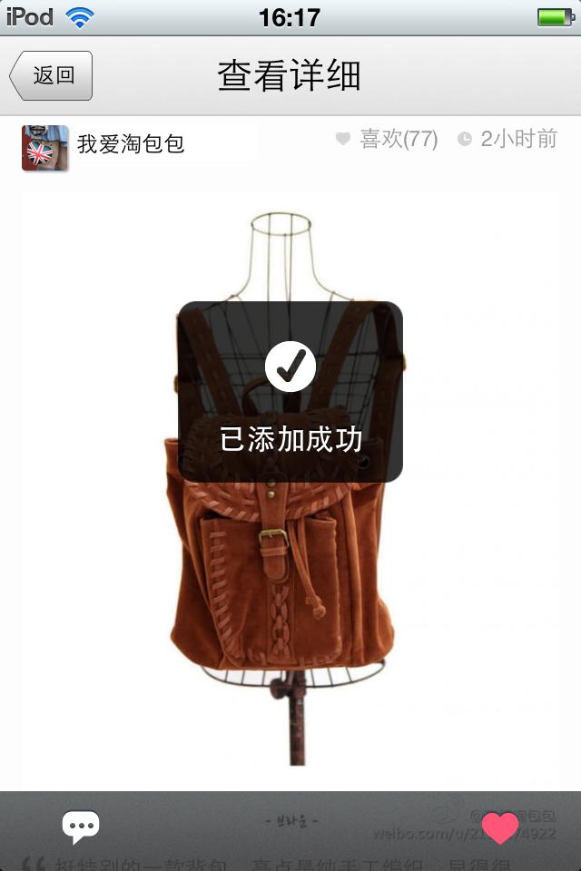 微博图购: 详情页