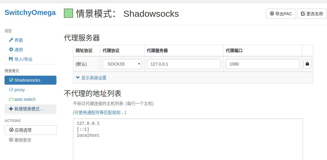 shadowsocks配置