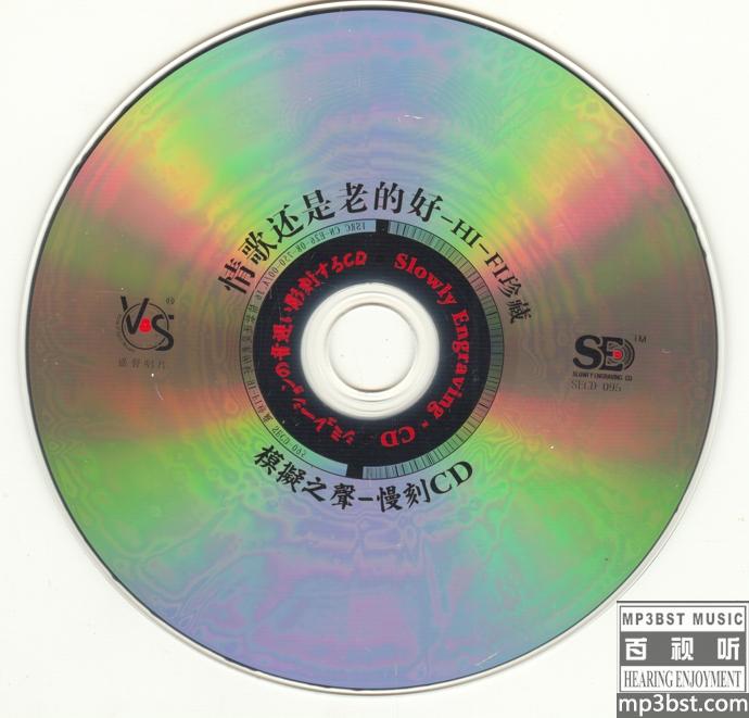 群星_-_《情歌还是老的好》1比1直刻母带_模拟之声慢刻CD[WAV无损]_网盘下载