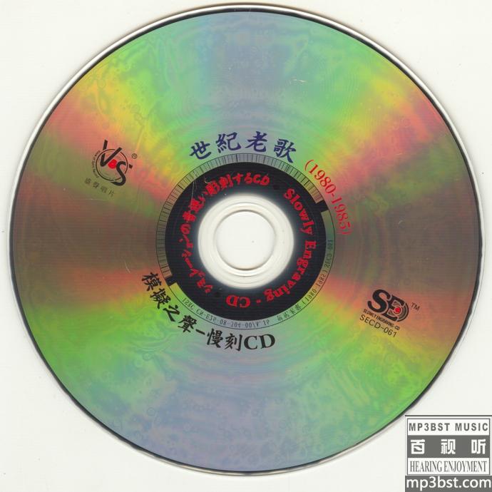 群星_-_《世纪老歌》原始录音_三洋母带_模拟之声慢刻CD[WAV无损]_网盘下载