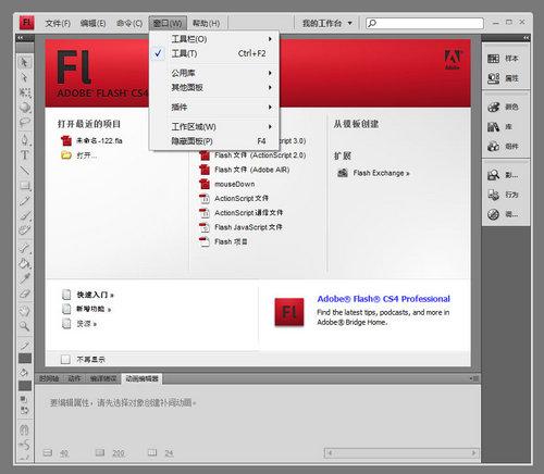 Flash动画制作软件:Adobe Flash CS4 中文破解版下载+视频教程 | 爱软客