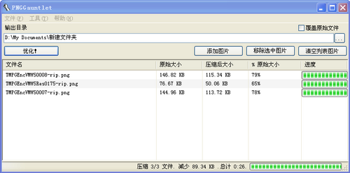 PNGGauntlet 3.1.2(完美实现无损压缩PNG图片) | 爱软客