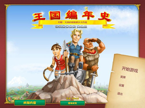 经营类游戏:《王国编年史》简体中文版(当一回拯救世界的英雄) | 爱软客