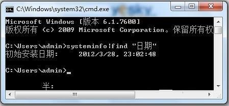 小技巧:如何查看Win7系统安装时间 | 爱软客