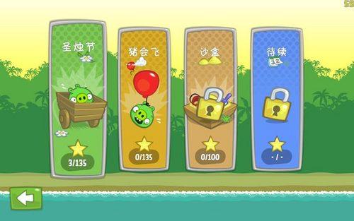 经典再续:《愤怒的小鸟:捣蛋猪》简体中文PC版下载 | 爱软客