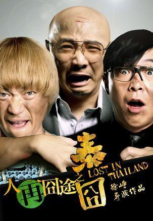 徐峥自导自演:《人再囧途之泰囧》DVD高清版迅雷下载 | 爱软客
