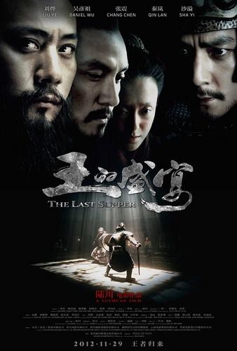 陆川2012新作:《王的盛宴》BD高清版迅雷下载 | 爱软客