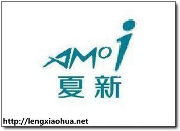 夏新logo