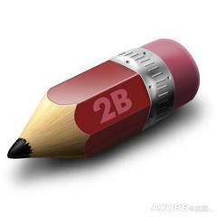 在熟练使用2B铅笔前,请不要打开Axure