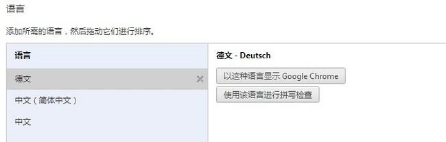 将浏览器语言设置为德文