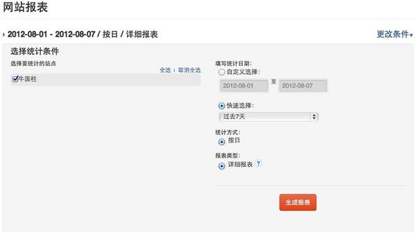 网站主网站报表查询条件修改