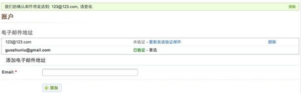 修改电子邮件地址