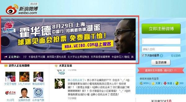 微博登陆页面广告