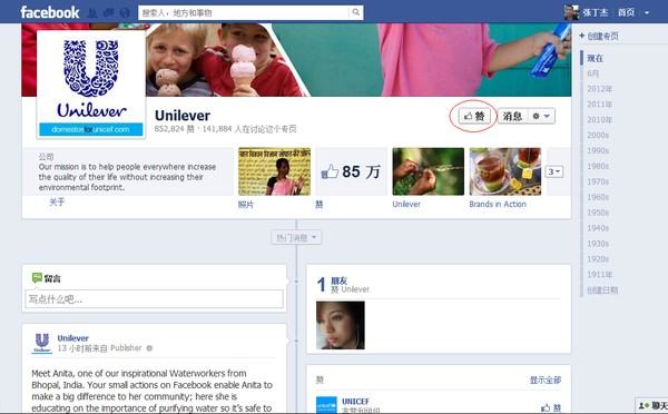 Facebook的品牌页面