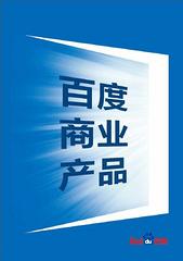 百度商业产品手册