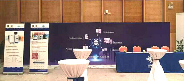 国产核磁共振仪器厂家亮相第19届国际磁共振大会