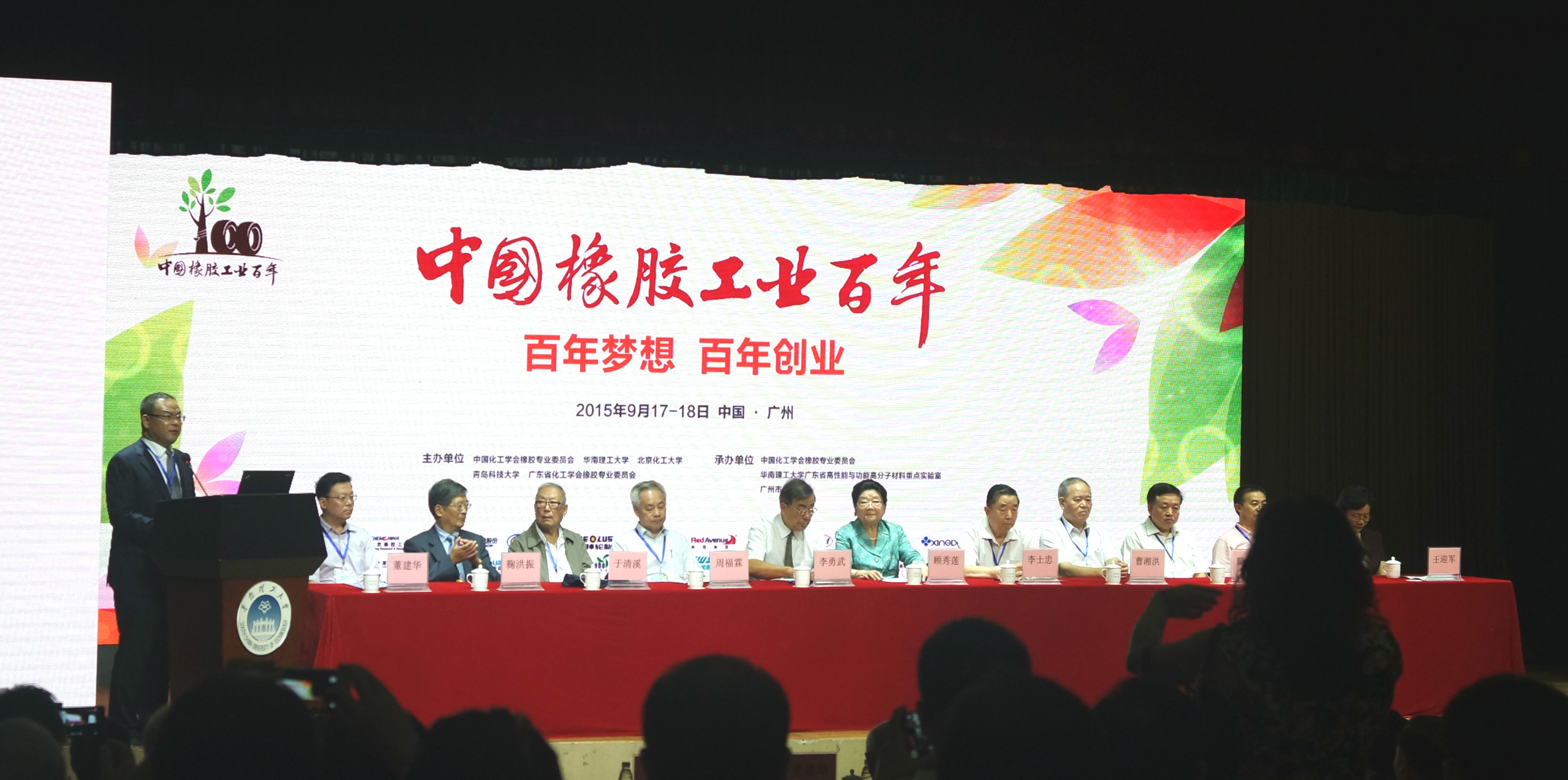 纽迈科技亮相中国橡胶百年论坛暨第十届中国橡胶基础研讨会