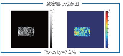 致密岩心核磁共振成像.jpg
