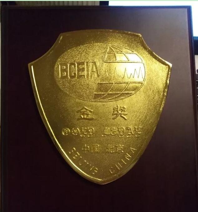 【BCEIA2017】刚刚,纽迈蝉联BCEIA金奖