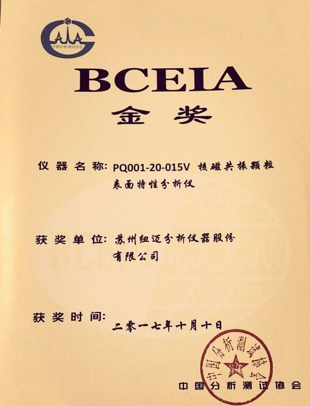 bceia_核磁共振_纽迈