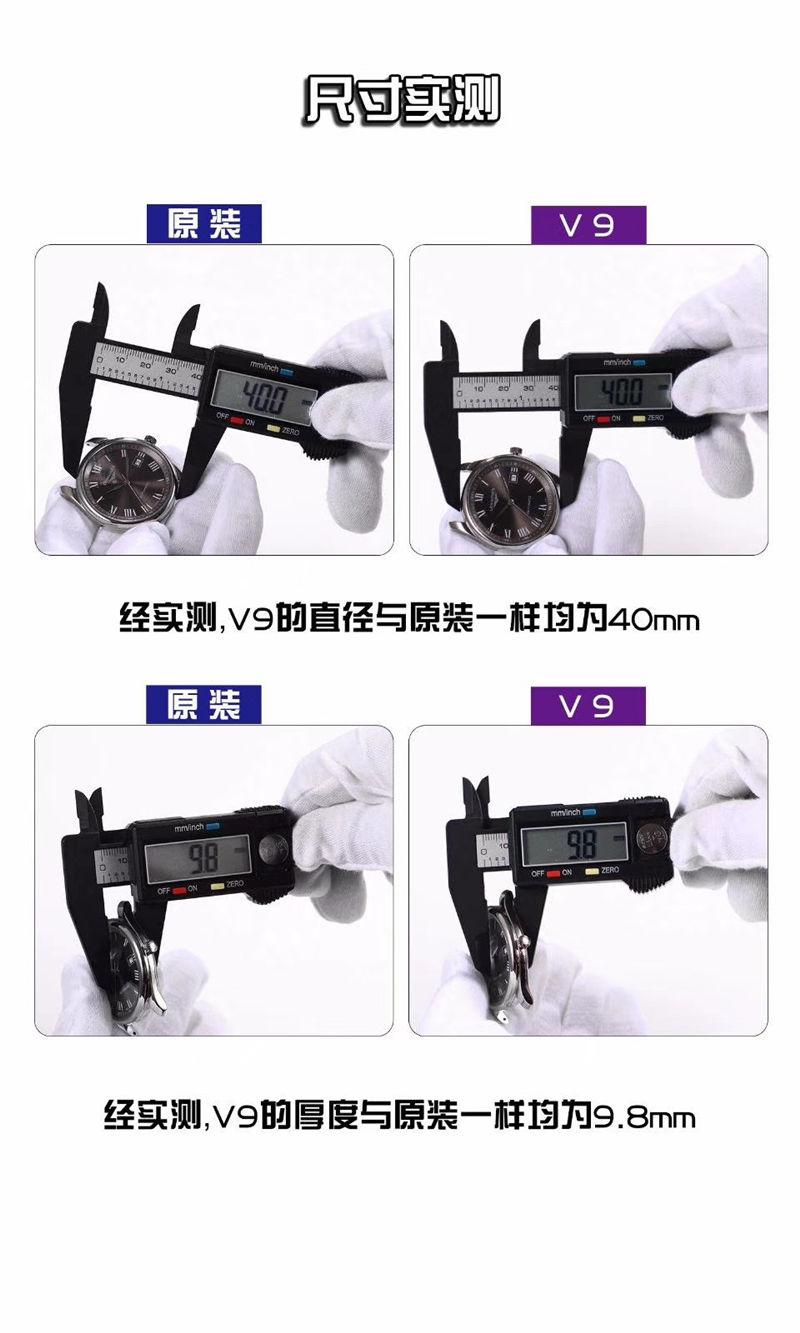 V9厂浪琴名匠三针日历40mm_复刻表与正品对比测评-第8张