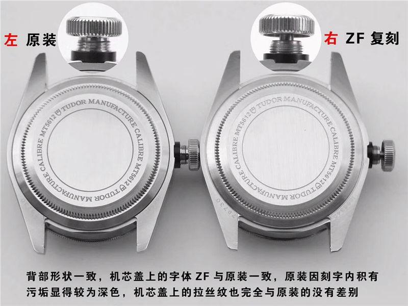 ZF厂帝舵碧湾小钢盾M79730_复刻表与正品对比测评-第5张