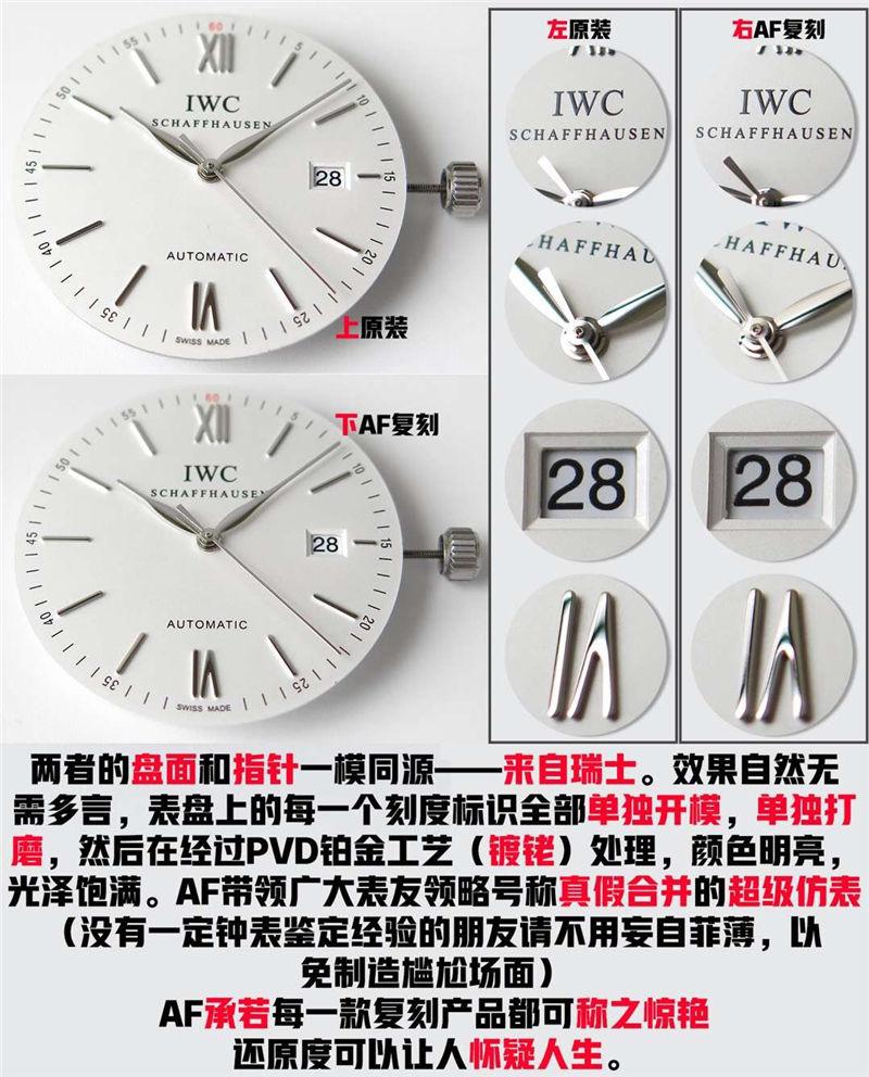 AF厂万国柏涛菲诺做工怎么样_复刻表与正品对比测评-第4张