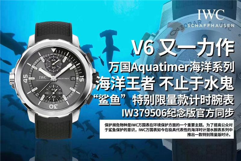 V6厂万国Aquatimer海洋时计计时IW379506鲨鱼特别版_复刻表测评