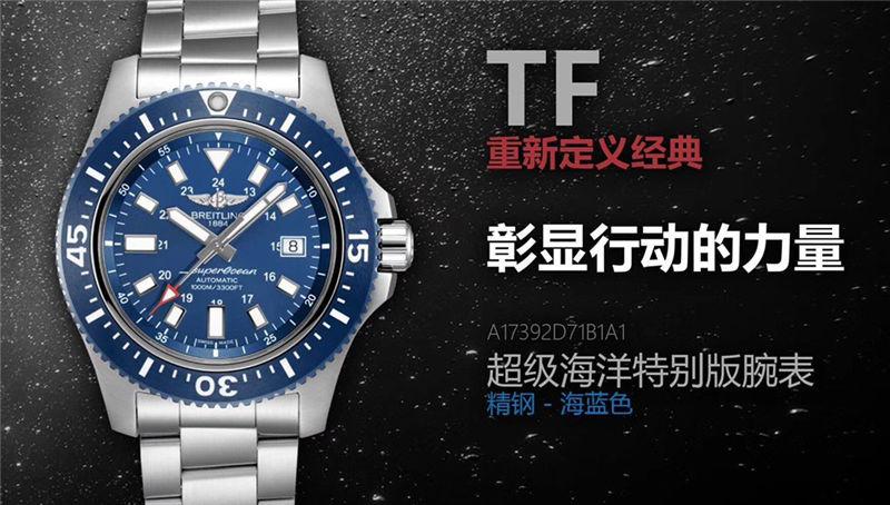 TF厂百年灵超级海洋系列44mm特别版_复刻表测评-第2张