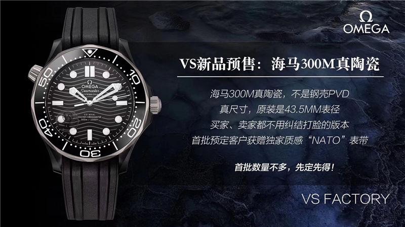 VS厂欧米茄海马300米黑陶瓷表壳_复刻表测评-第1张