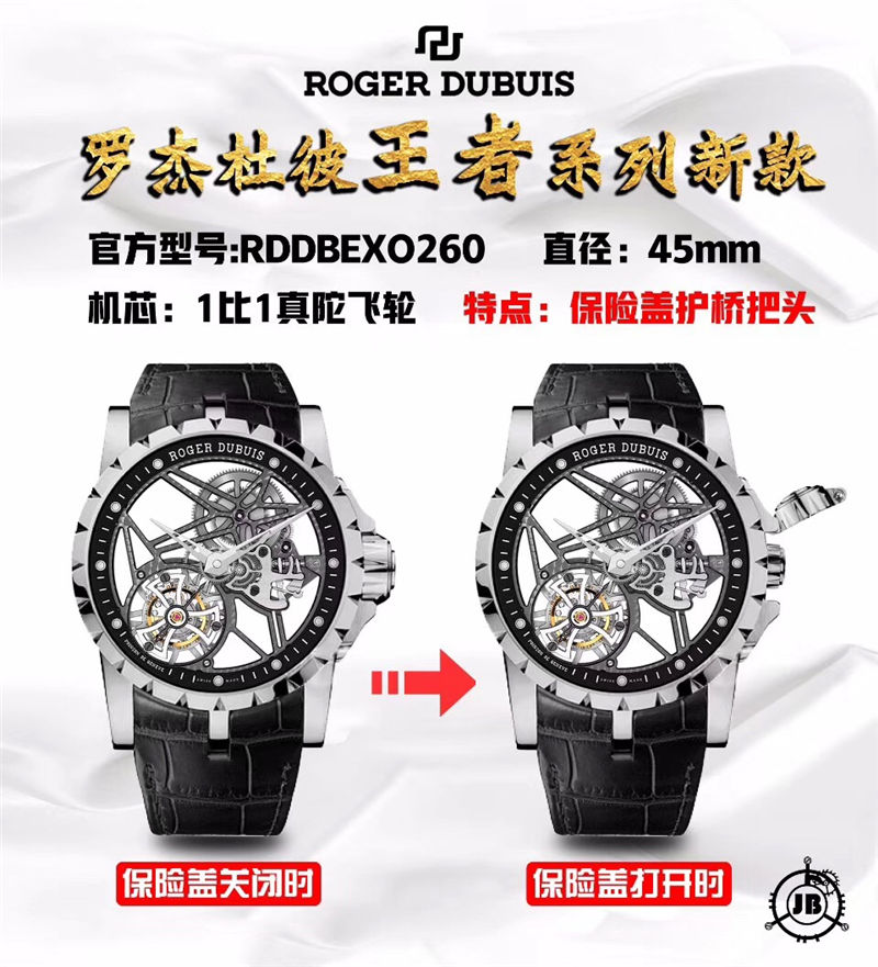 JB厂罗杰杜彼EXCALIBUR王者系列RDDBEX0260陀飞轮_复刻表测评
