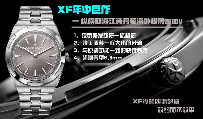 XF厂江诗丹顿纵横四海海外超薄2000V_复刻表测评