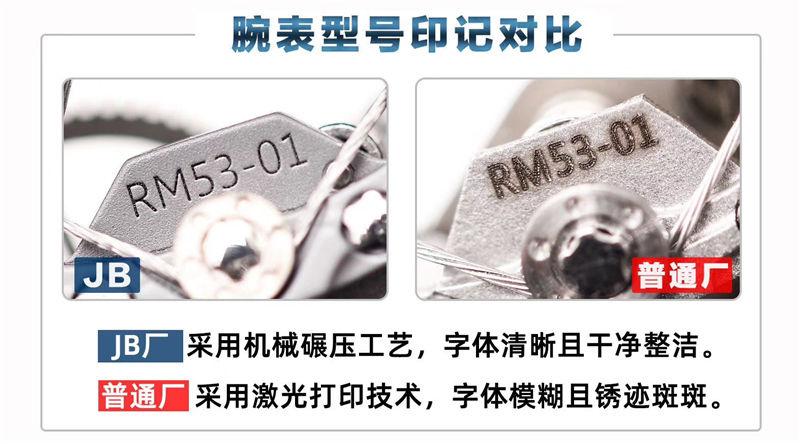 JB厂V2版理查德米勒RM53-01陀飞轮_复刻表测评-第6张