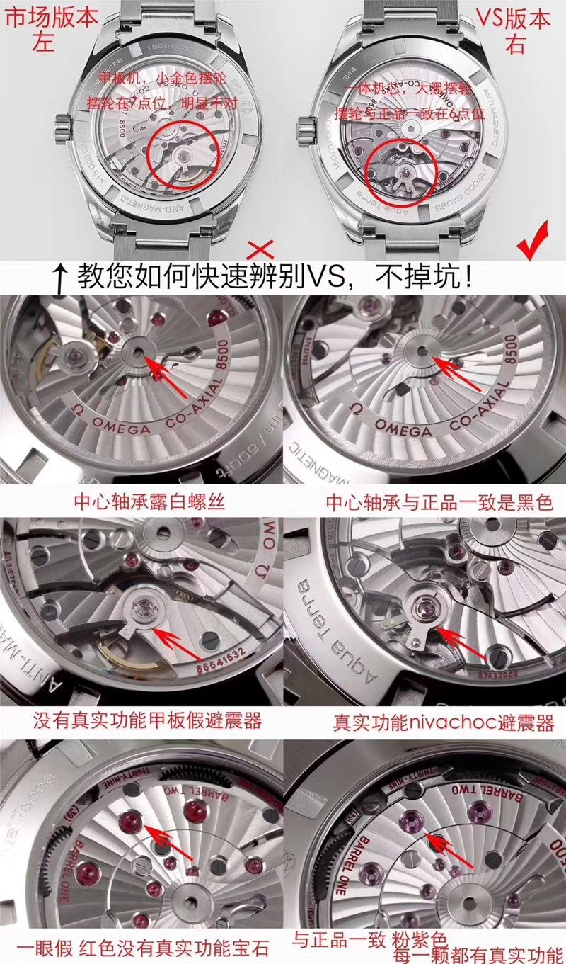 VS厂欧米茄海马150米金针队长对比市场版本_复刻表测评-第7张