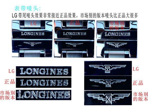 LG厂浪琴名匠双历_复刻表与正品对比测评-第16张