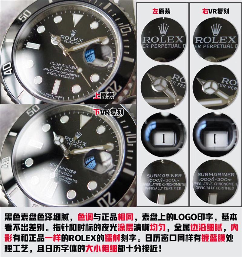 VR厂劳力士潜航者系列116610LN-97200黑水鬼_复刻表与正品对比测评