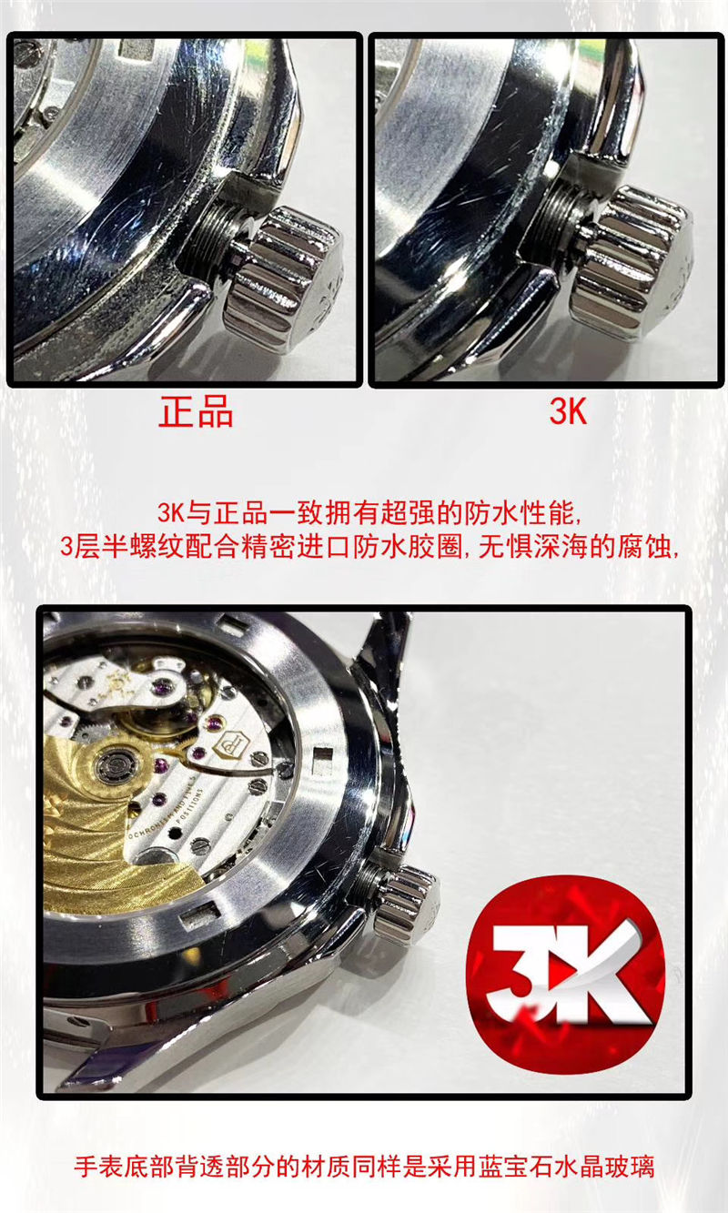 3K厂百达翡丽手雷_复刻表与正品对比测评-第3张