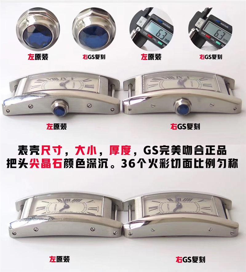 GS厂卡地亚美式坦克包金镶钻版_复刻表与正品对比测评
