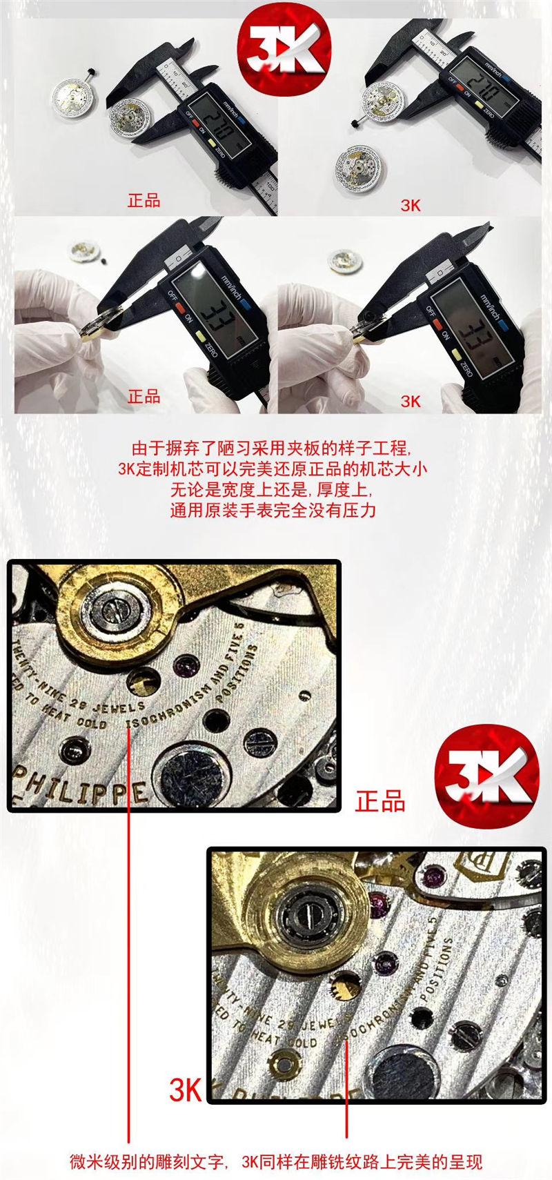 3K厂百达翡丽手雷_复刻表与正品对比测评-第8张